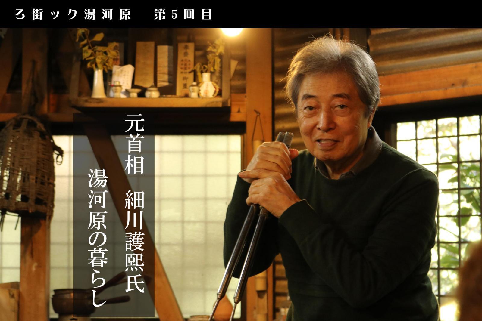先祖 細川 護煕