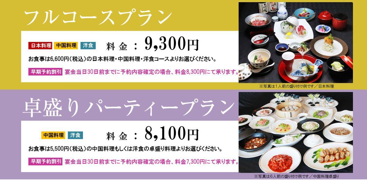 ナルト リゾート レストラン 予約